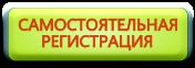 фаберлик официальная регистрация