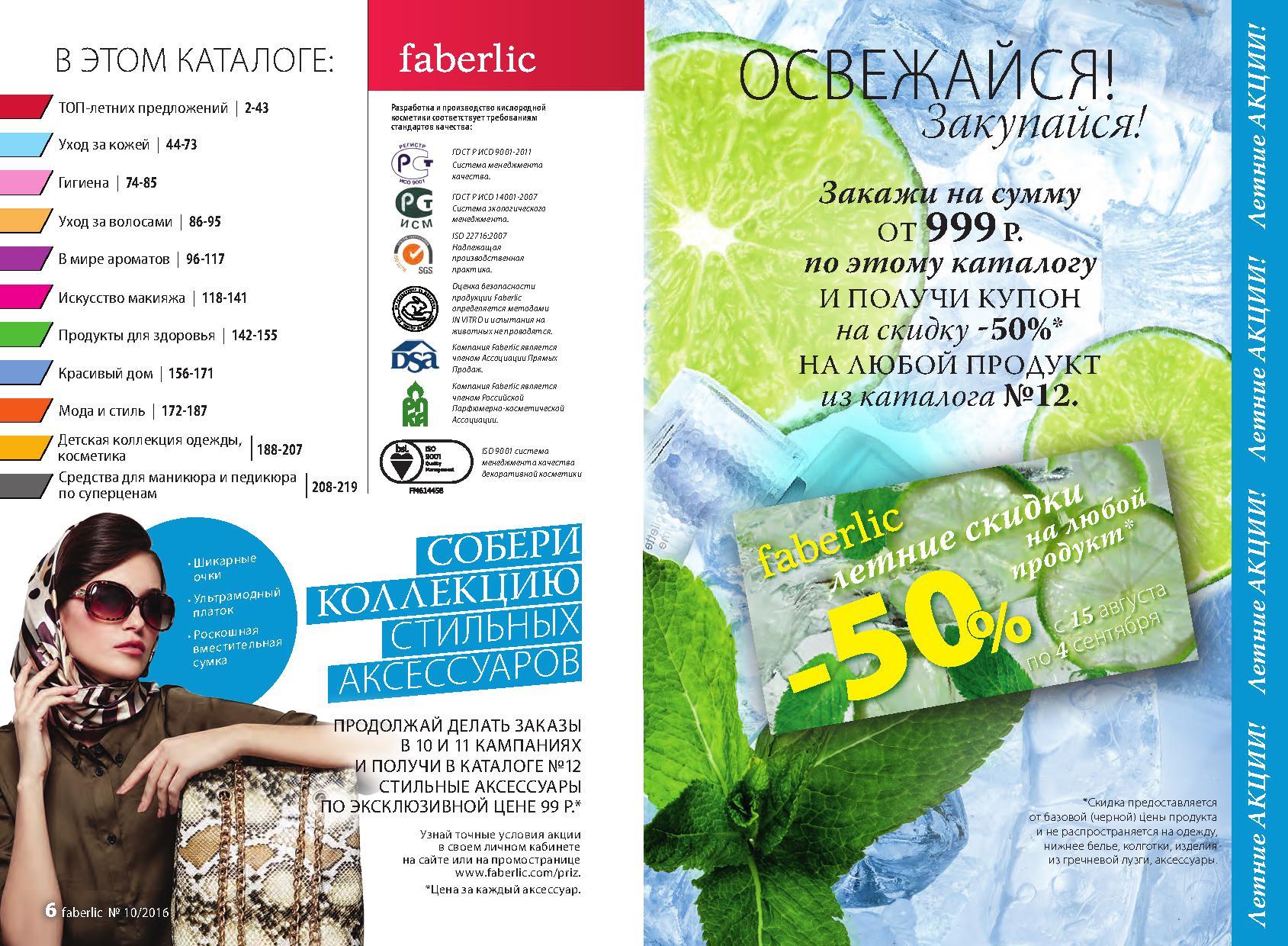 Следующий каталог Faberlic (Фаберлик), новый каталог on-line, каталог Фаберлик, скачать бесплатно каталог Faberlic, полная версия каталога, листать каталог Faberlic (Фаберлик)