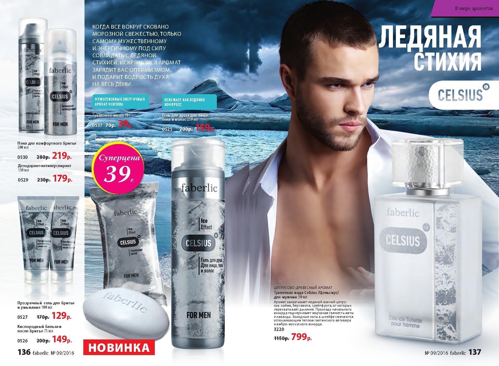 http://www.faberlic-fl.ru/novaya/katalogS/faberlic/assortiment-faberlic_136.jpg