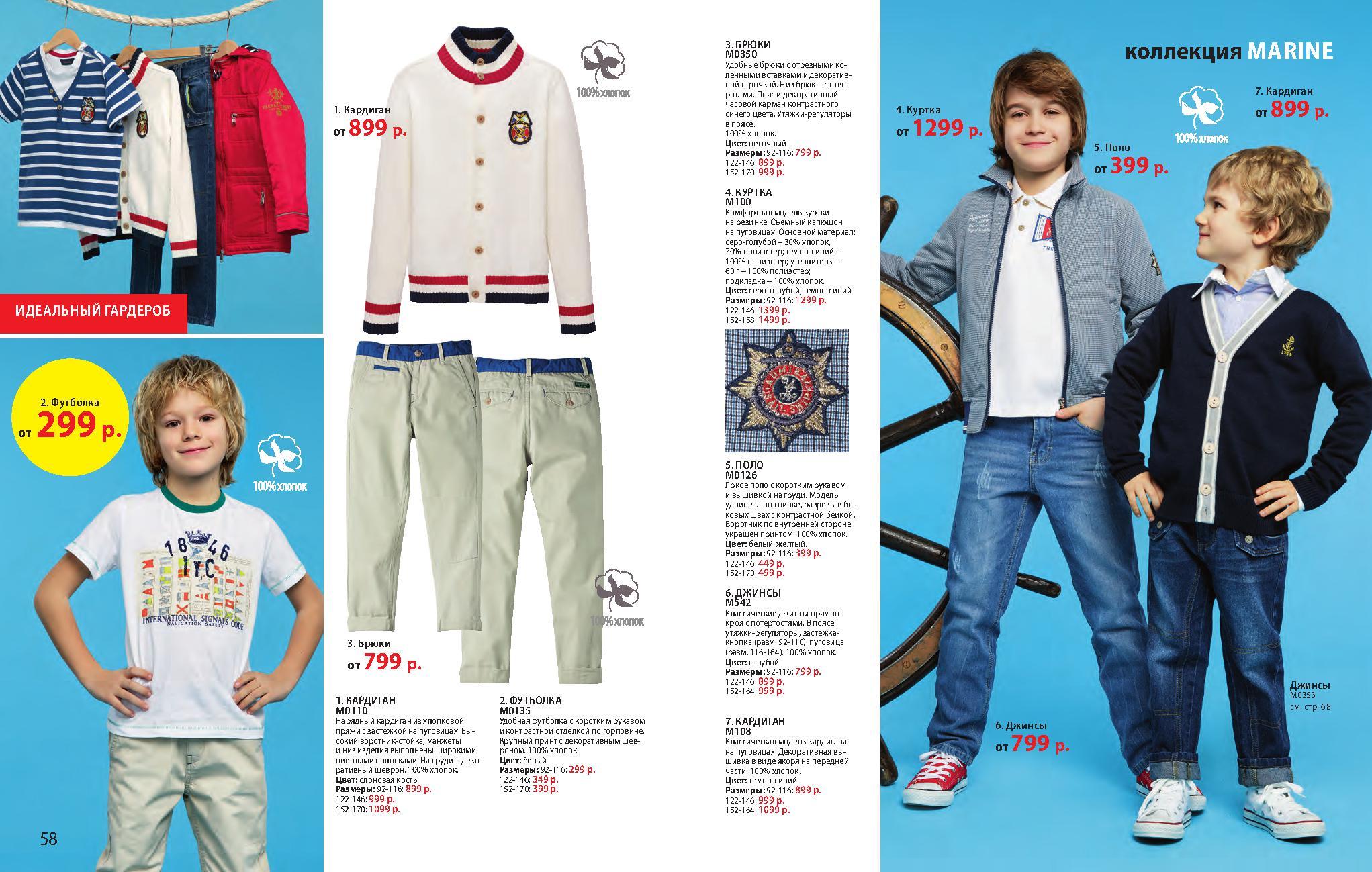 Каталог Одежды Для Детей